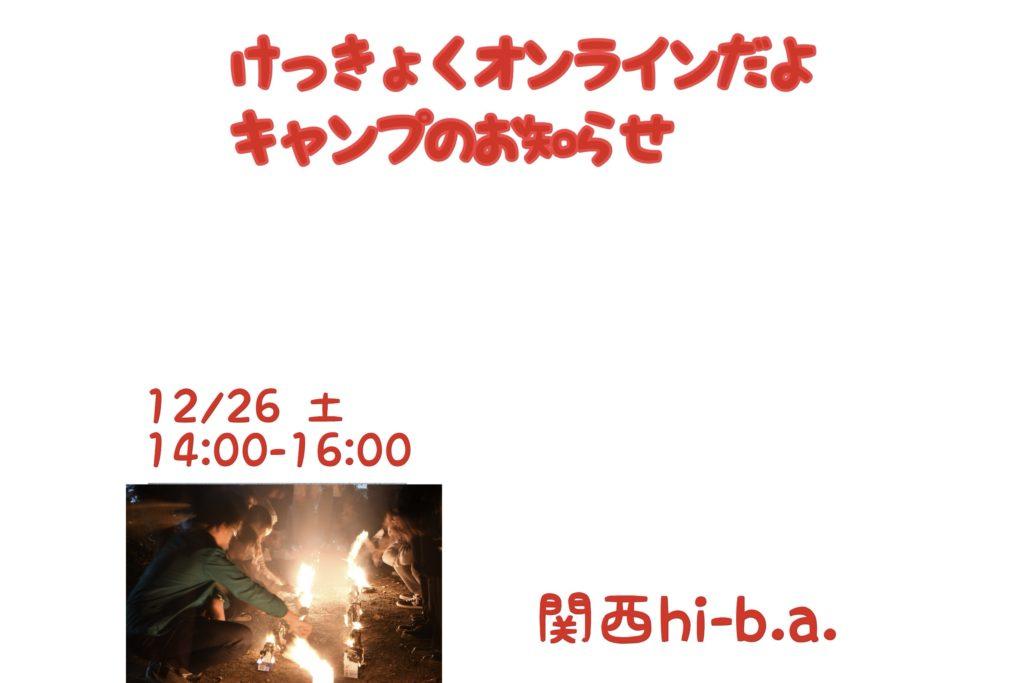 【関西デイキャンプ】中止ならびに、オンライン集会のお知らせのアイキャッチ画像
