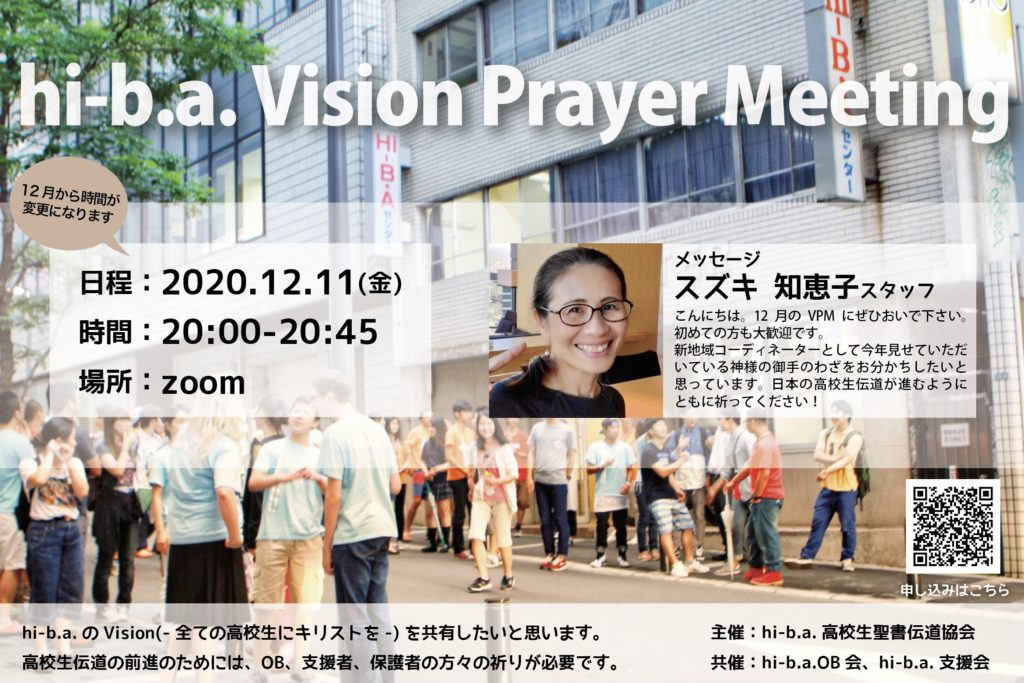 12/11(金)VPMのお知らせのアイキャッチ画像