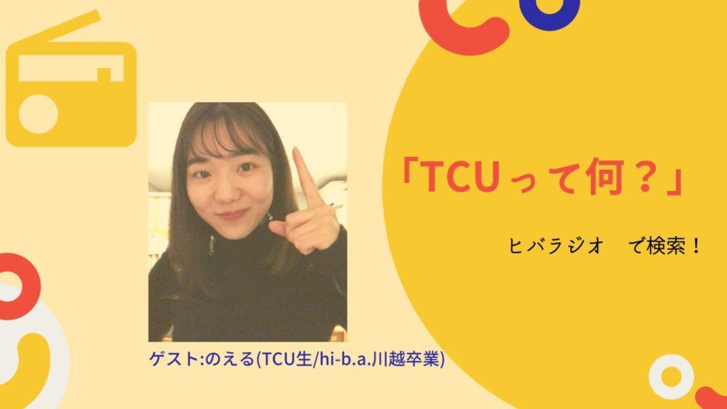 【ヒバラジオ】TCUって何?😀のアイキャッチ画像