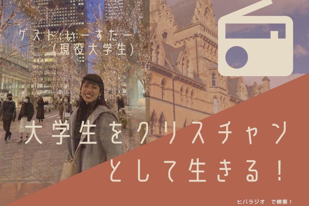 【ヒバラジオ】大学生をクリスチャンとして生きる!のアイキャッチ画像