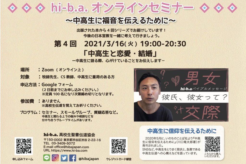 第四回 hi-b.a.オンラインセミナー〜中高生に福音を伝えるために〜 のアイキャッチ画像