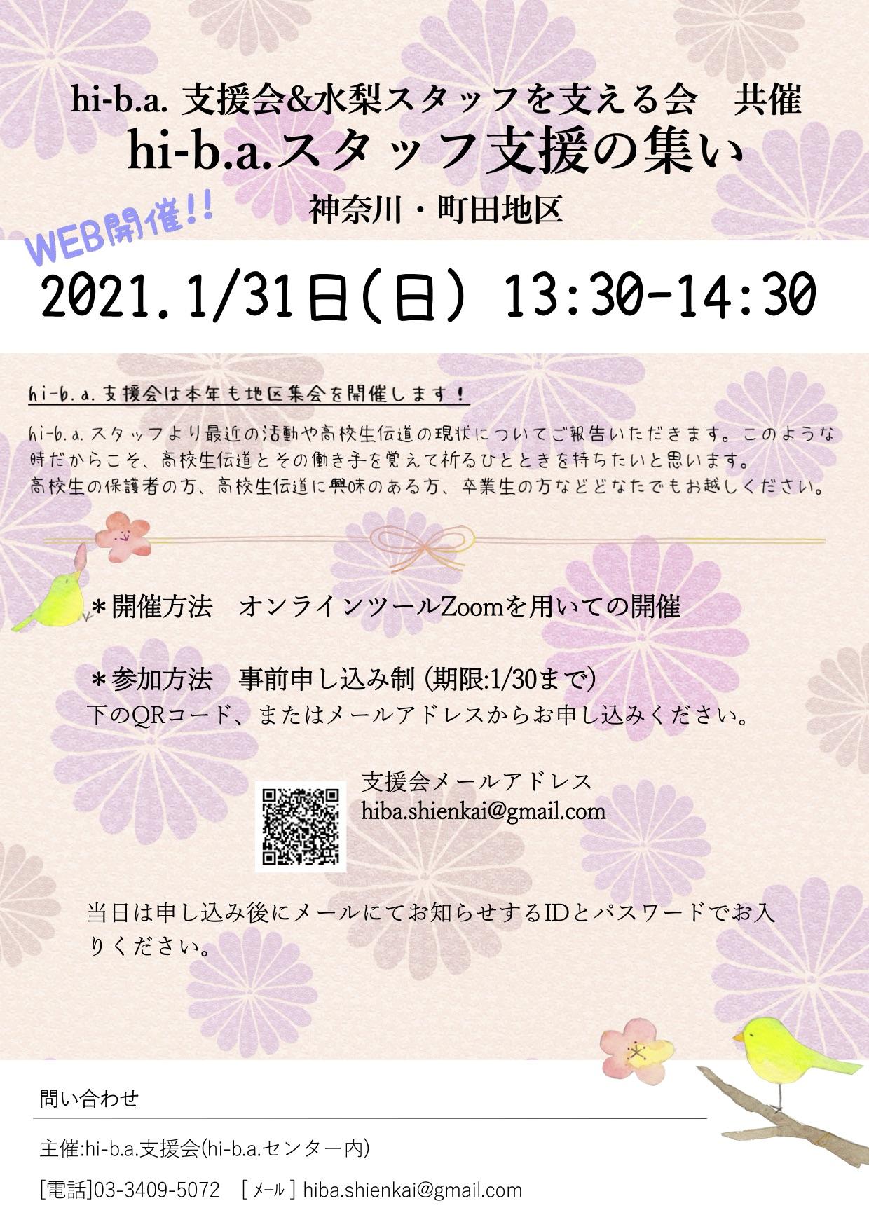 hi-b.a.スタッフ支援の集い(神奈川・町田地区)のチラシ