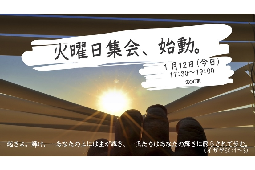 【hi-b.a.火曜日集会】のアイキャッチ画像