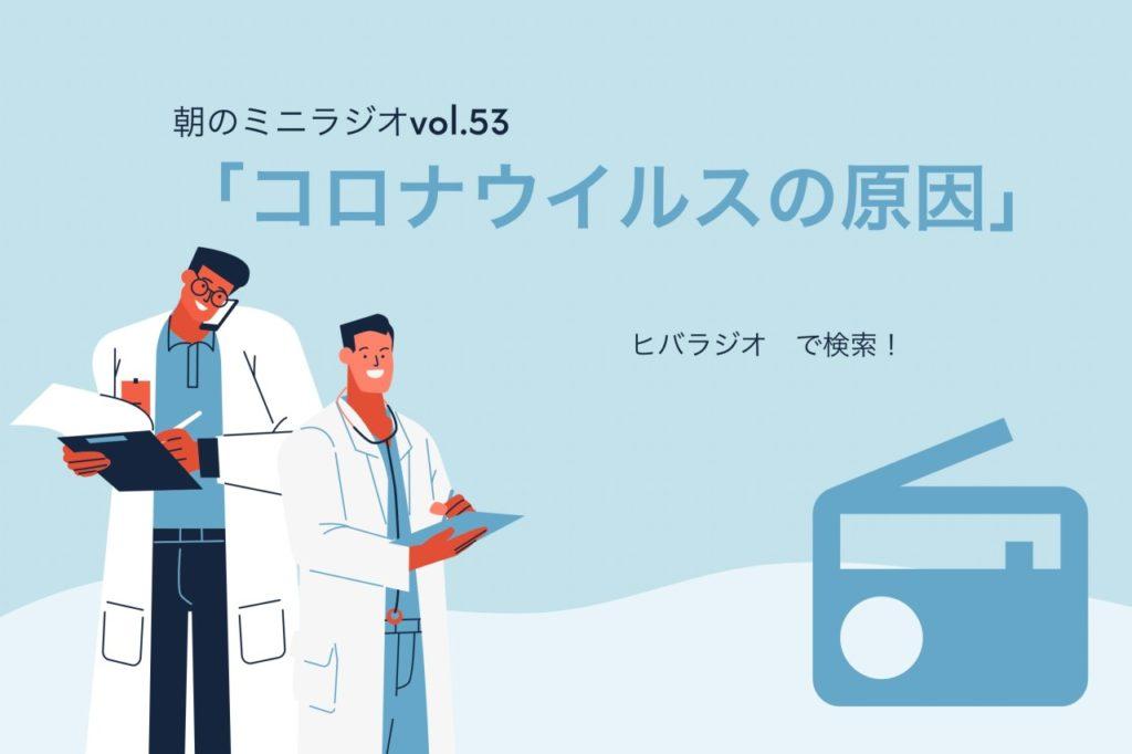 【ヒバラジオ】コロナウイルスの原因🦠🤔のアイキャッチ画像