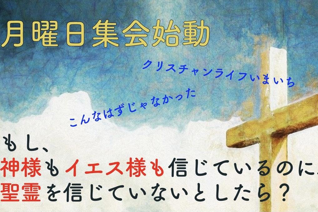 【オンライン定期集会】月曜日集会始動✨のアイキャッチ画像