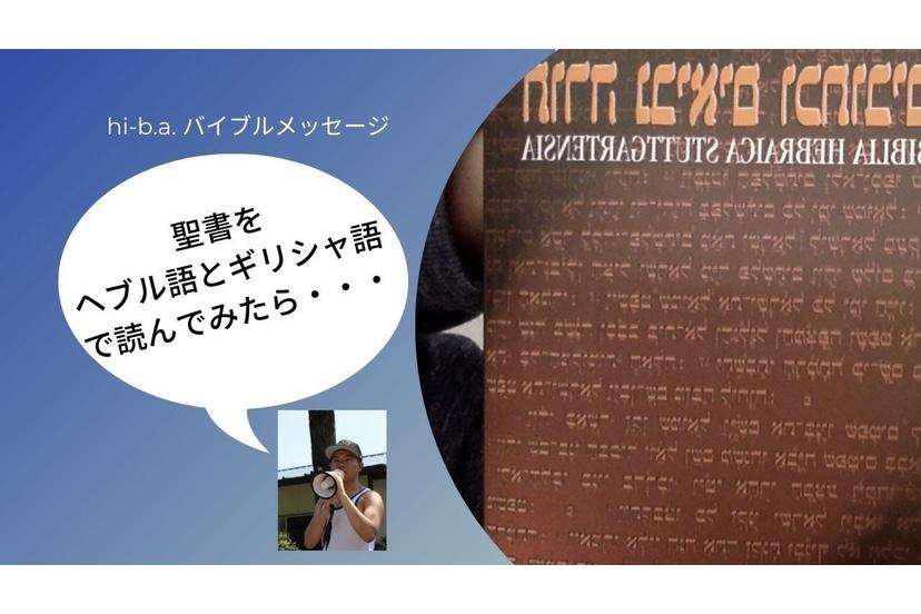 【YouTubeメッセージ】聖書を原語で読んでみたら・・・シリーズ!📜 のアイキャッチ画像
