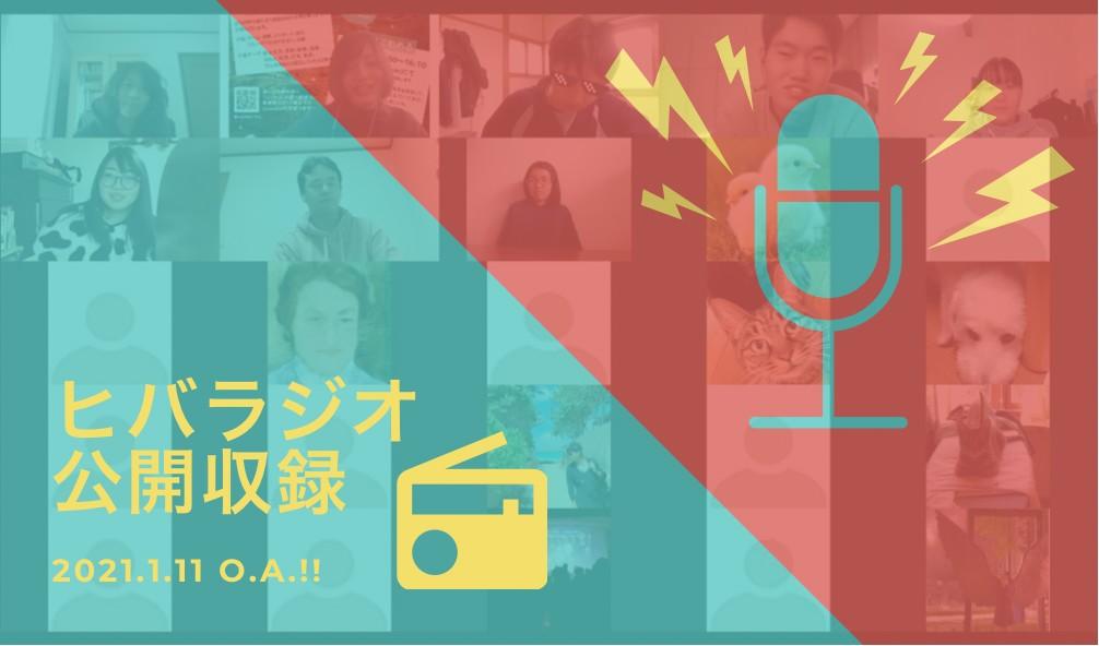 【ヒバラジオ】ヒバラジオ公開収録📻のアイキャッチ画像