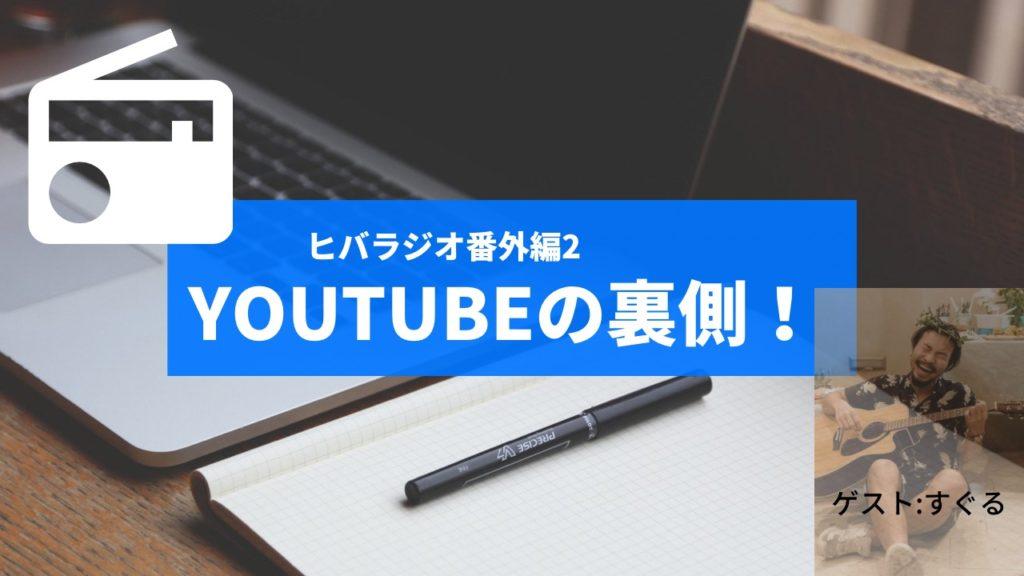 【ヒバラジオ】ヒバラジオ番外編2📻 「YouTubeの裏側!」のアイキャッチ画像