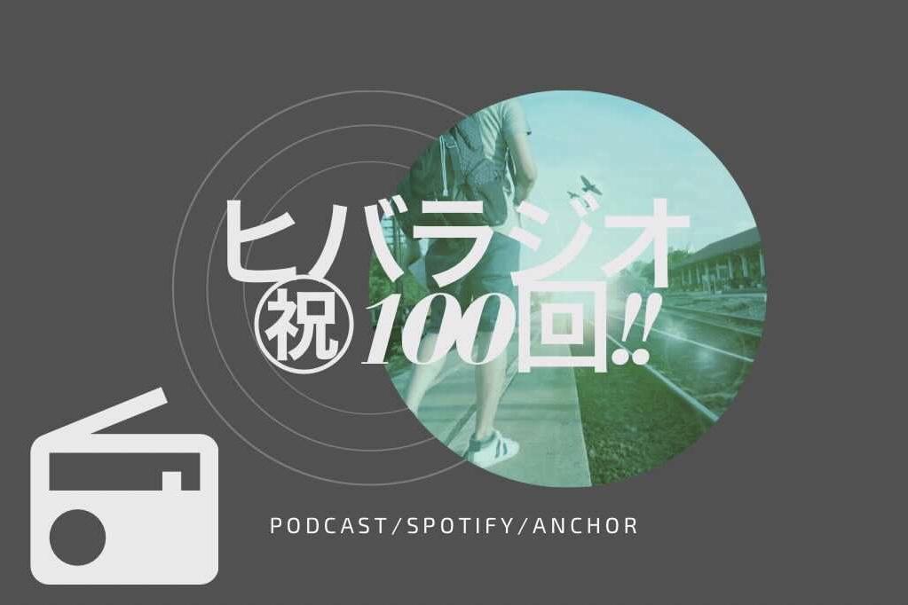 【ヒバラジオ】㊗️ヒバラジオ100回配信🎉のアイキャッチ画像