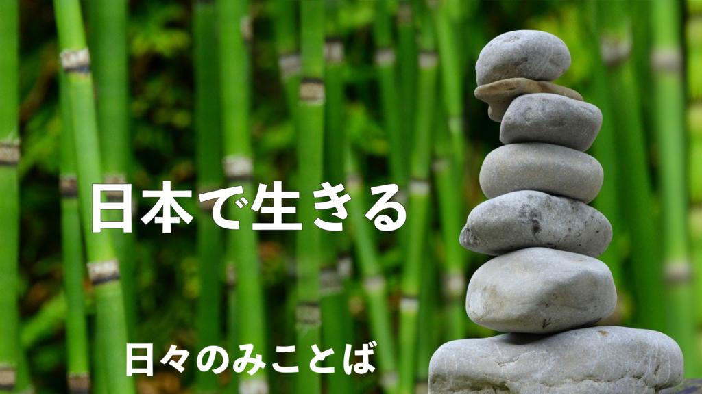 日本で生きるの写真