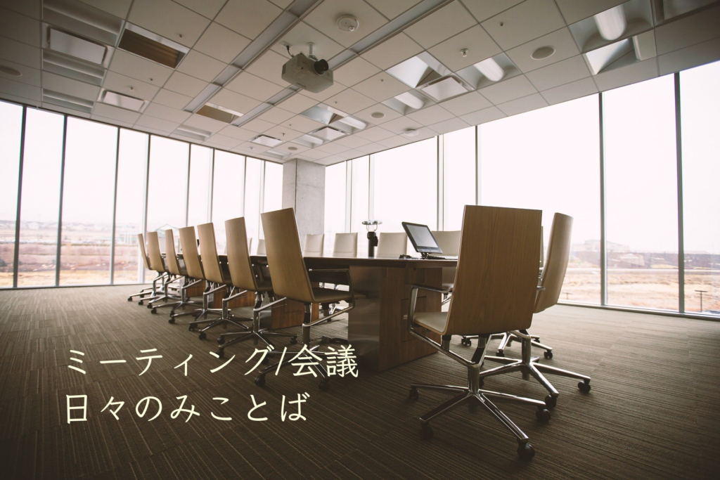 ミーティング/会議の写真