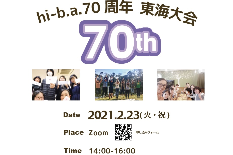 【hi-b.a.70周年記念 東海大会】のアイキャッチ画像