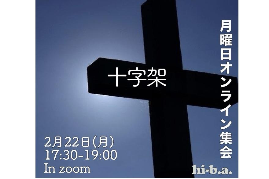 【ヒバラジオ】本日、月曜集会!十字架についてのメッセージ✝️のアイキャッチ画像