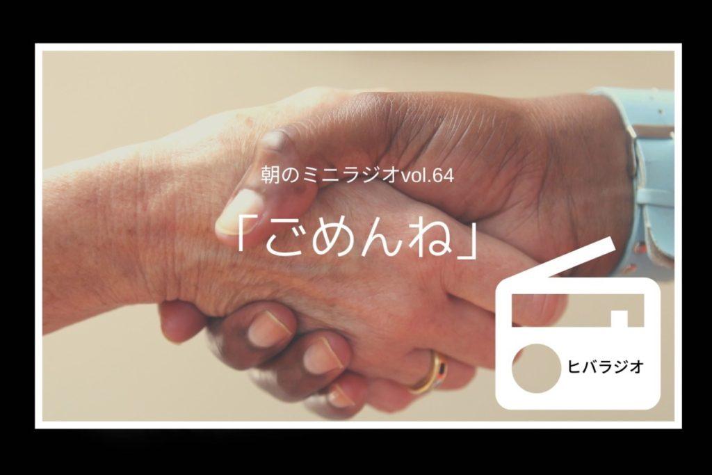 【ヒバラジオ】ごめんね😩のアイキャッチ画像
