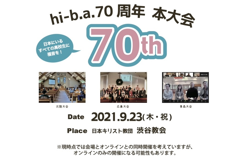 【hi-b.a.70周年記念】本大会のアイキャッチ画像
