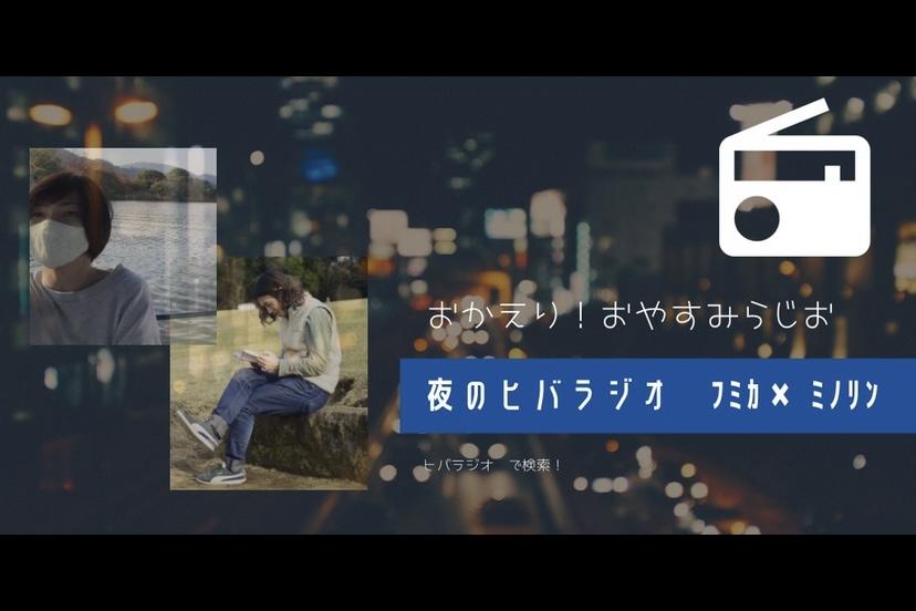 【ヒバラジオ】夜のヒバラジオ?📻🌙のアイキャッチ画像