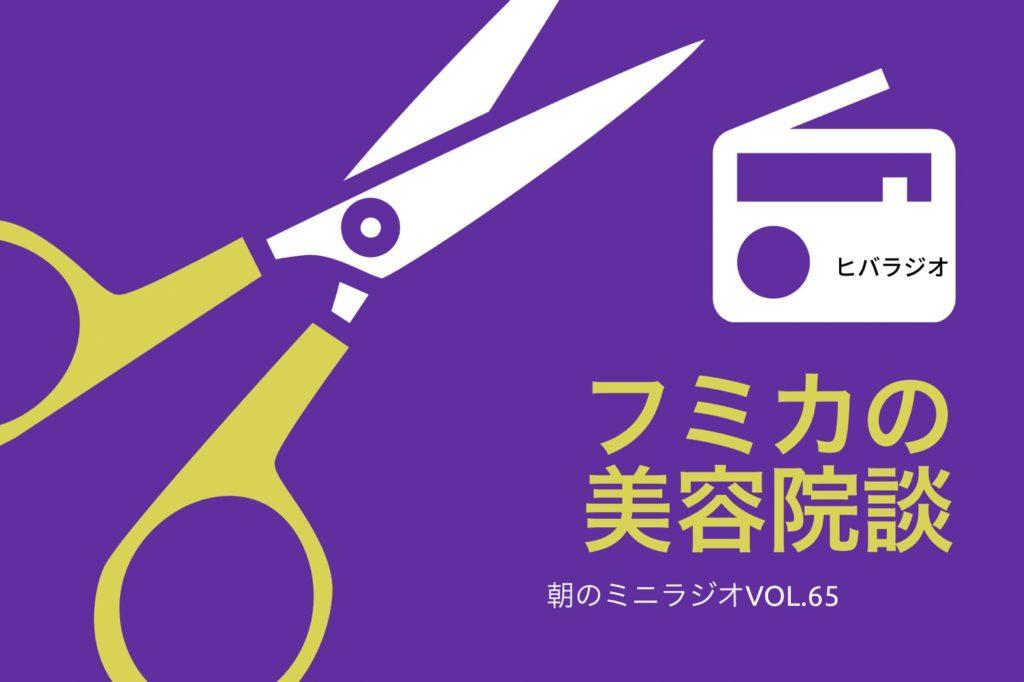 【ヒバラジオ】フミカの美容院談💇♂️のアイキャッチ画像