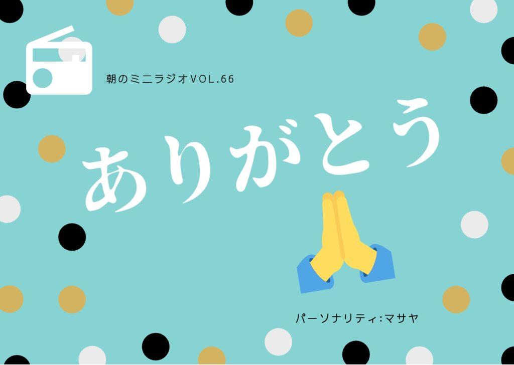 【ヒバラジオ】ありがとう🙂のアイキャッチ画像