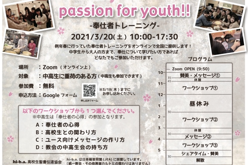 passion for youth!! -奉仕者トレーニング-のアイキャッチ画像