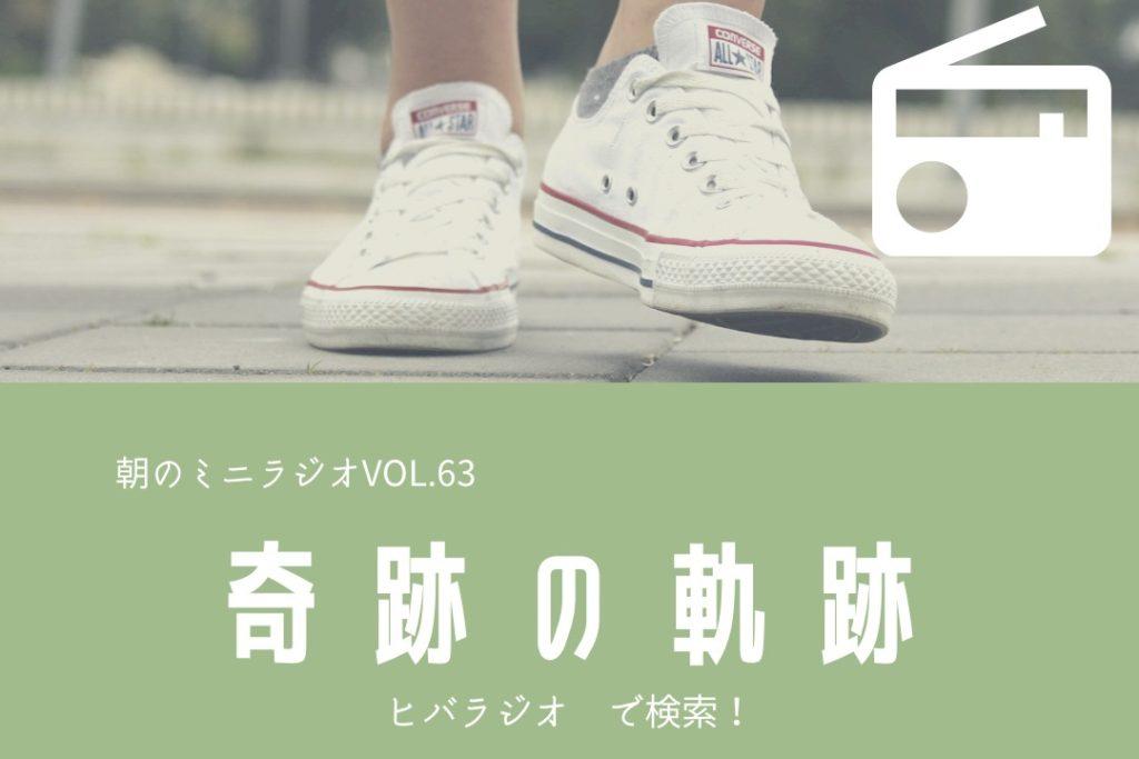 【ヒバラジオ】「奇跡の軌跡」のアイキャッチ画像