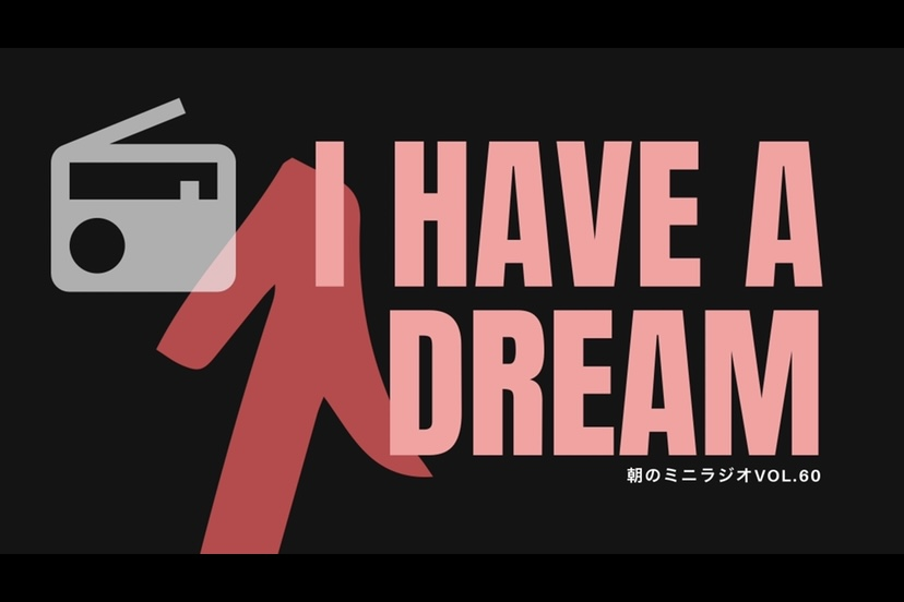 【ヒバラジオ】「I Have a Dream」✨のアイキャッチ画像