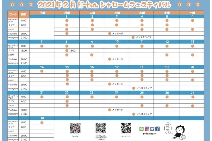 【シャロームフェスティバル】2月もhi-b.a.ではいろんなコンテンツを配信するよ🙌のアイキャッチ画像