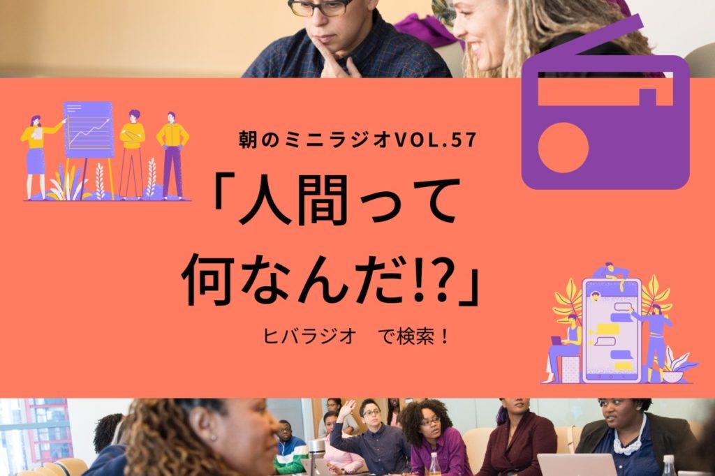 【ヒバラジオ】人間って何なんだ!?」🤔のアイキャッチ画像