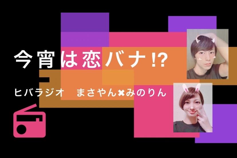 【ヒバラジオ】今宵は恋バナ!?💞のアイキャッチ画像