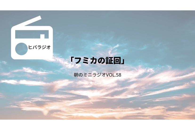 【ヒバラジオ】フミカの証✨のアイキャッチ画像