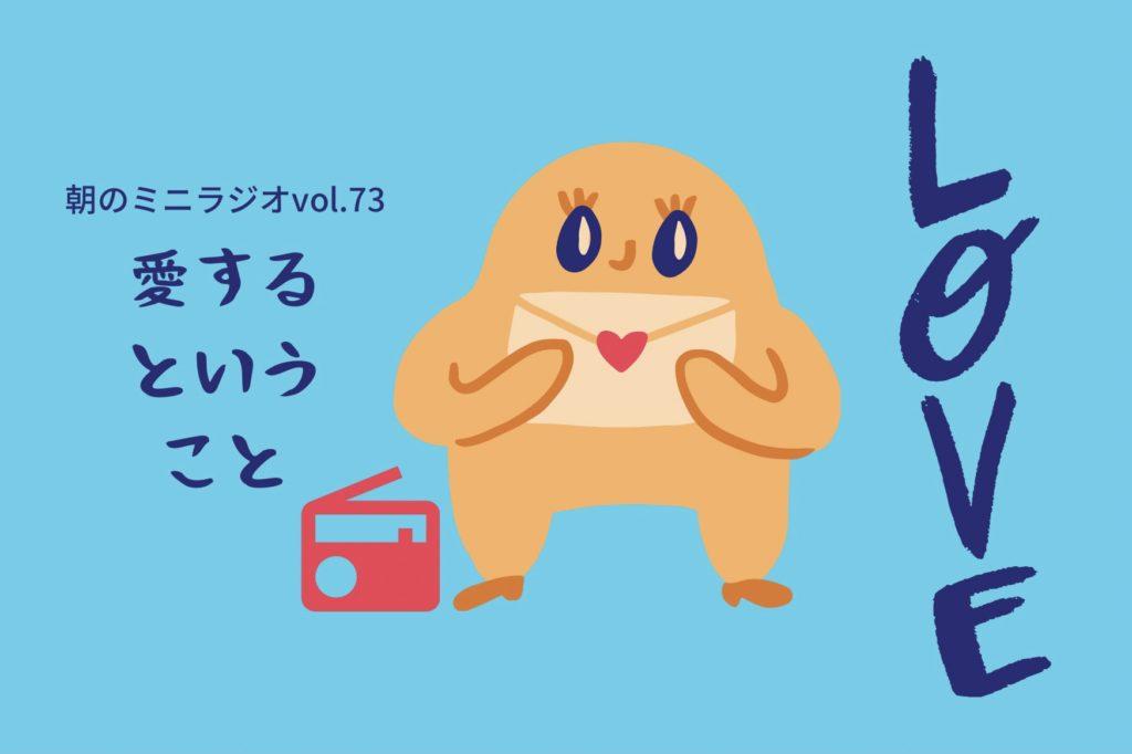 【ヒバラジオ】愛するということ😌💝のアイキャッチ画像