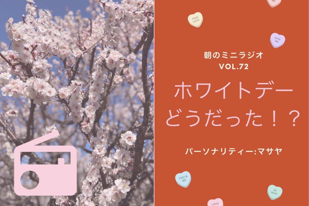 【ヒバラジオ】ホワイトデーどうだった!?💝のアイキャッチ画像