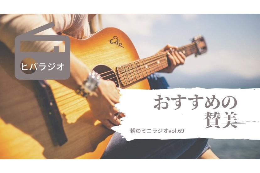 【ヒバラジオ】おすすめ賛美🎶のアイキャッチ画像