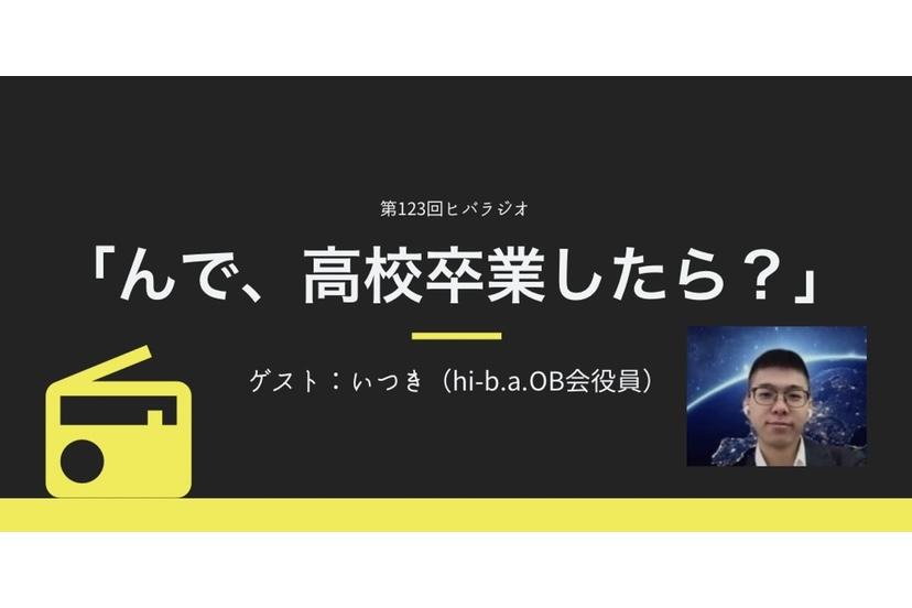 【ヒバラジオ】「んで、高校卒業したら?🤔」のアイキャッチ画像
