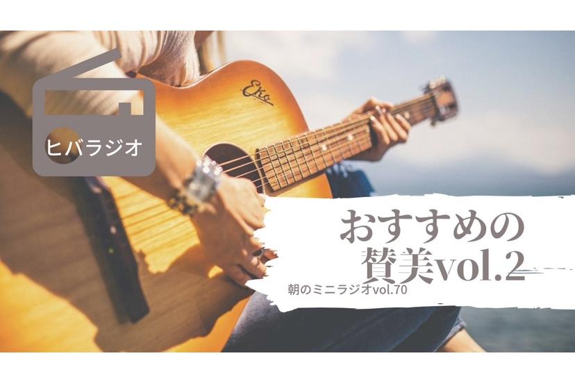 【ヒバラジオ】おすすめ賛美Vo.2🎸🎹🎶のアイキャッチ画像