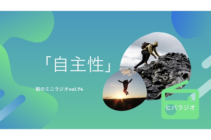 【ヒバラジオ】自主性🙌のアイキャッチ画像
