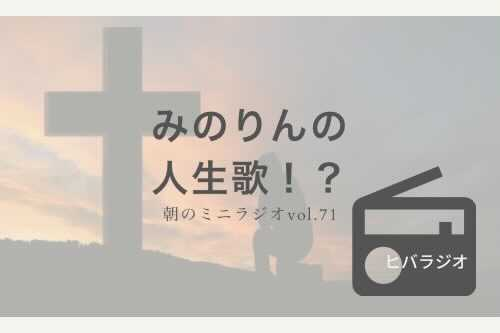 【ヒバラジオ】みのりんの人生歌!?🎶✨のアイキャッチ画像