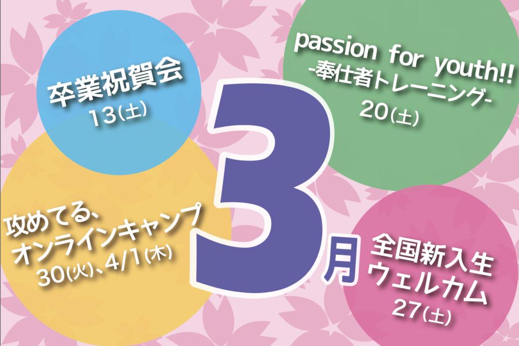 3月のhi-b.a.イベント情報‼️✨のアイキャッチ画像
