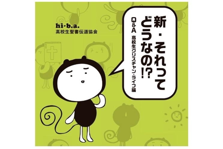 【❓🤔新・それってどうなの!?🤔❓】〜Q&A 高校生クリスチャンライフ編〜のアイキャッチ画像
