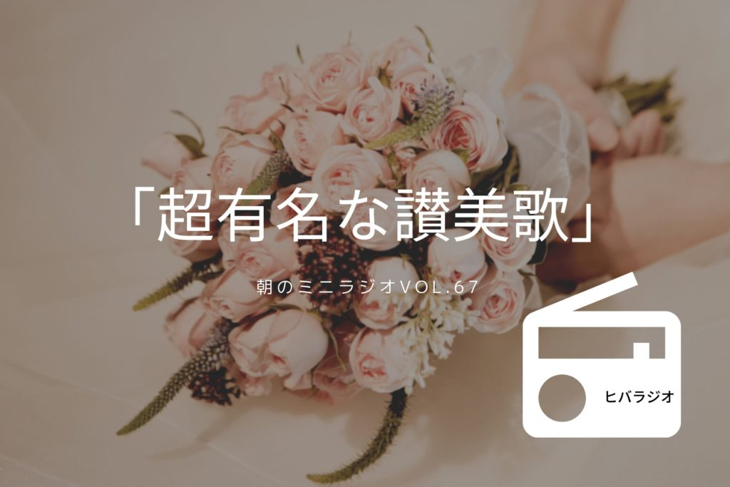 【ヒバラジオ】超有名な讃美歌を紹介!✨のアイキャッチ画像