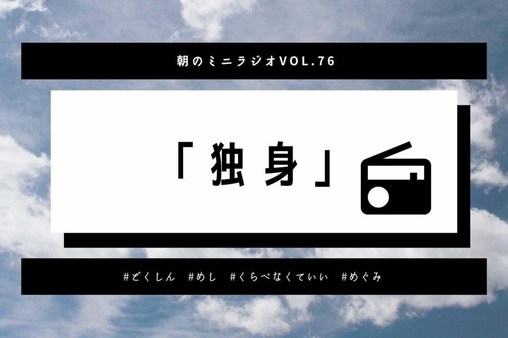 【ヒバラジオ】独身のアイキャッチ画像