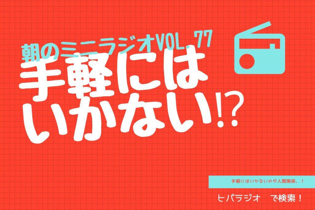 【ヒバラジオ】「手軽にはいかない!?」🤔💦のアイキャッチ画像