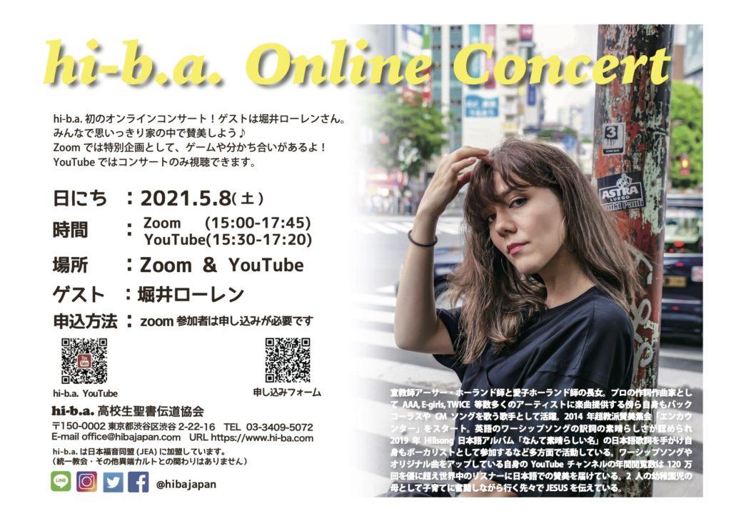🎶hi-b.a. Online Concert🎶のアイキャッチ画像