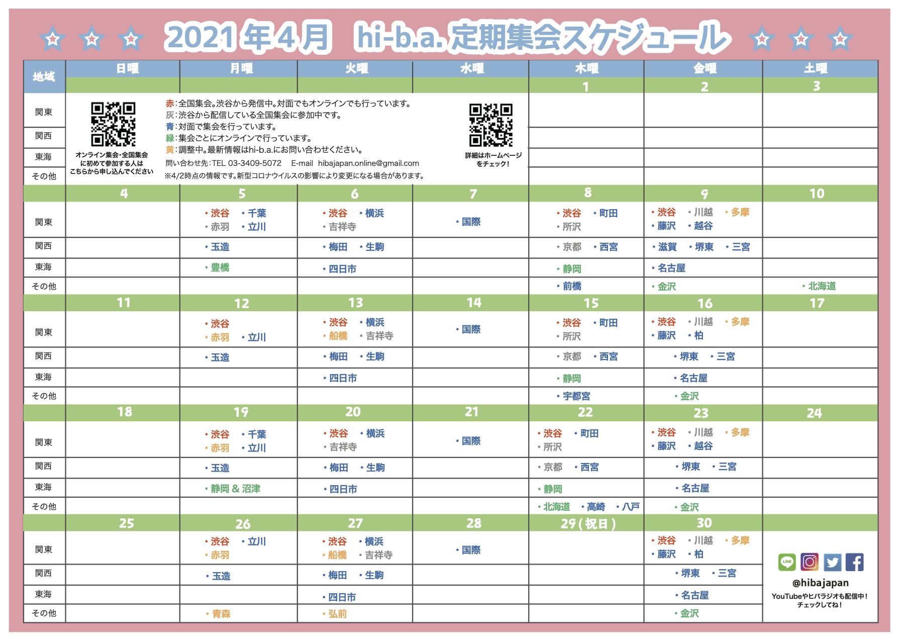 【定期集会】4月のスケジュールのチラシ