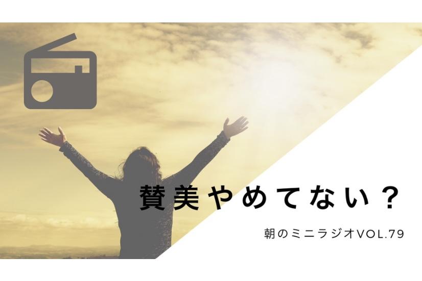 【ヒバラジオ】賛美やめてない?🎶のアイキャッチ画像