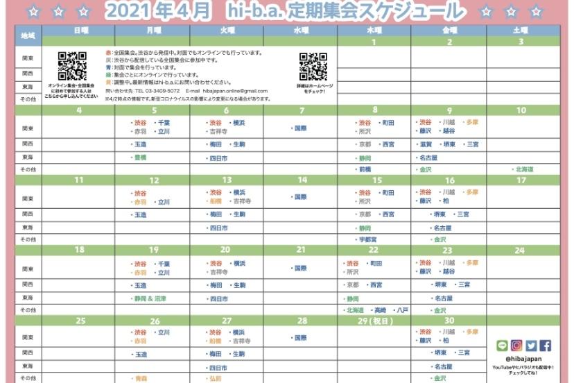 【定期集会】4月のスケジュールのアイキャッチ画像