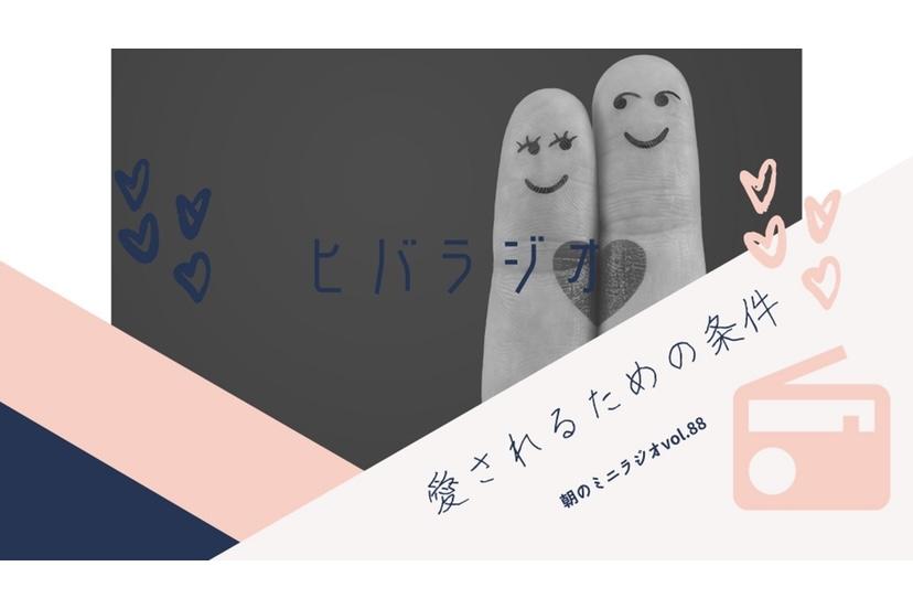 【ヒバラジオ】「愛されるための条件って?」のアイキャッチ画像