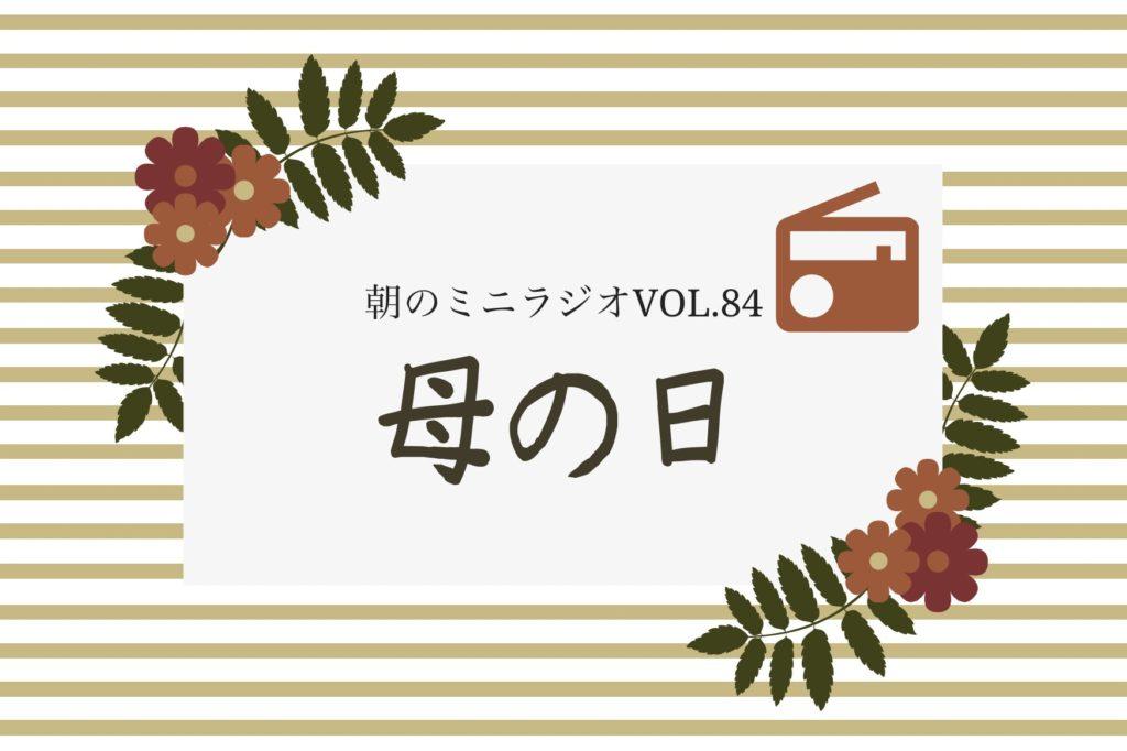 【ヒバラジオ】母の日💐のアイキャッチ画像