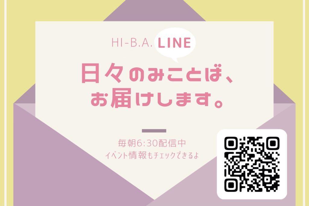 【hi-b.a. のLINEにご登録ください】のアイキャッチ画像