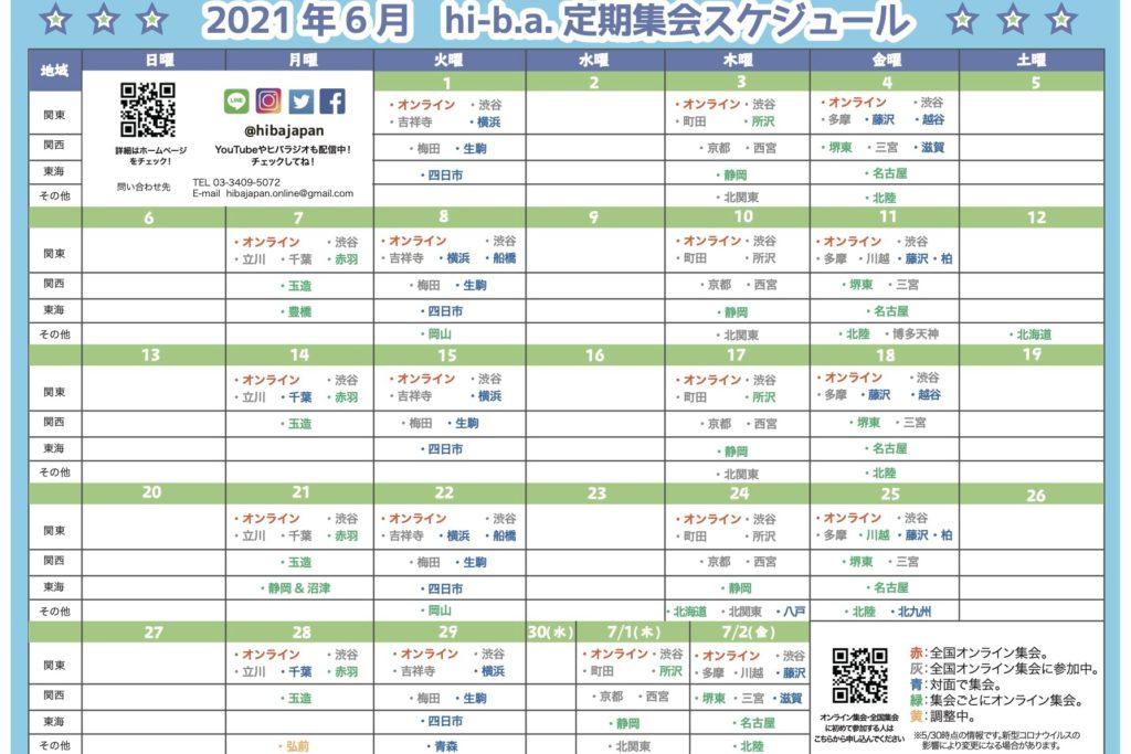 【6月の定期集会一覧表】のアイキャッチ画像