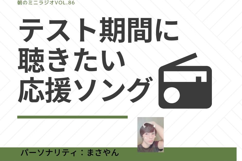 【ヒバラジオ】テスト期間に聴きたい応援ソング🎶のアイキャッチ画像